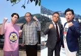 テレビ朝日系『帰れまサンデー・見っけ隊』が4月から月曜夜7時に進出。タカアンドトシ(左)は3年ぶりゴールデンレギュラー復帰、サンドウィッチマン(右)は地上波ゴールデン初MC(C)テレビ朝日