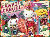 ピューロランドで上演される歌舞伎とコラボしたミュージカル『KAWAII KABUKI〜ハローキティ一座の桃太郎〜』