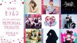 『美少女戦士セーラームーンTHE 25TH ANNIVERSARY MEMORIAL TRIBUTE』参加アーティスト一覧