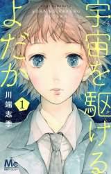 少女コミック『宇宙を駆けるよだか』より。(C)川端志季/集英社