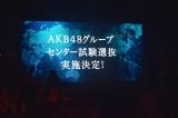 "AKB48が""グループ愛試す""センター試験実施を発表 (C)ORICON NewS inc."