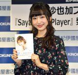 プライベートブック『Saya Little Player』発売記念イベントを開催した神田沙也加 (C)ORICON NewS inc.