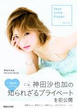 プライベートブック『Saya Little Player』表紙(帯あり)