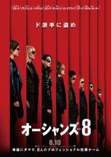 """『オーシャンズ8』8・10公開決定 """"美しすぎる犯罪チーム""""ポスター解禁"""