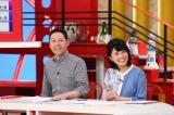カンテレ『マルコポロリ!』より。(C)関西テレビ