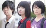 映画『ここは退屈迎えに来て』に出演する(左から)成田凌、橋本愛、門脇麦 (C)2018「ここは退屈迎えに来て」製作委員会