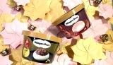 ハーゲンダッツ「華もち」シリーズの新作『栗あずき』『桜あん』 (C)oricon ME inc.