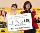 (左から)森下悠里、ダイアモンド☆ユカイ=海外ドラマ『THIS IS US/ディス・イズ・アス 36歳、これから』DVDリリース記念トークショー (C)ORICON NewS inc.
