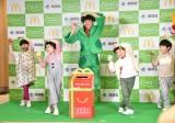 日本マクドナルド株式会社『ハッピーりぼーん』プロジェクト設立発表会で子どもたちと笑顔でダンスをする横山だいすけ (C)ORICON NewS inc.