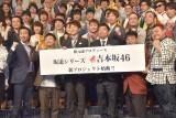 秋元康プロデュース 「吉本坂46」始動 (C)ORICON NewS inc.