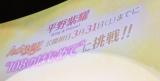 映画『honey』スペシャルイベント(C)ORICON NewS inc.