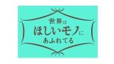 NHK総合の新番組『世界はほしいモノにあふれてる 旅するバイヤー 極上リスト』ロゴ(C)NHK