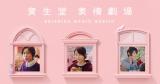 杏、石田ゆり子、真木よう子がが『資生堂表情劇場』で6秒動画に出演