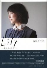 石田ゆり子『Lily−日々のカケラ−』(C)文藝春秋