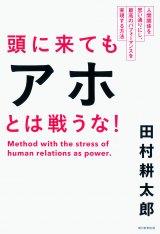 田村耕太郎『頭に来てもアホとは戦うな!人間関係を思い通りにし、最高のパフォーマンスを実現する方法』 (C)朝日新聞出版