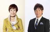 初の『R-1ぐらんぷり』審査員を務める(左から)久本雅美、陣内智則
