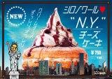 チーズ好きにはたまらない!『シロノワール N.Y.(ニューヨーク)チーズケーキ』