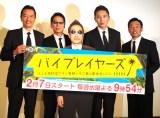 テレビ東京『バイプレイヤーズ』の試写会後取材会の模様 (C)ORICON NewS inc.