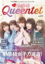 Ray3月号増刊『Queentet from NMB48』(主婦の友社)