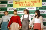 NMB48新ユニット「Queentet」(左から)上村梓、渋谷凪咲、吉田朱里、村瀬紗英 (C)ORICON NewS inc.
