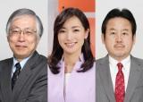 『WBS(ワールドビジネスサテライト)』新解説キャスターの滝田洋一(左)と山川龍雄氏(右)。中央はメインキャスターの大江麻理子(C)テレビ東京