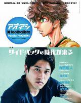 漫画増刊号で内田篤人サッカー論も