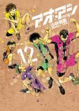 サッカー漫画『アオアシ』新刊12集も同時発売