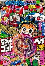 コミック誌『コロコロコミック』3月号 (C)小学館