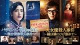 3月24日・25日、テレビ朝日系で放送される『アガサ・クリスティ 二夜連続ドラマスペシャル』出演者発表(C)テレビ朝日