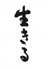ミュージカル『生きる』ロゴ