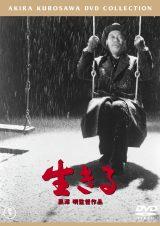 『生きる』DVDパッケージ(C)TOHO CO.,LTD.
