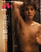 『anan』の表紙を飾る三代目 J Soul Brothers・岩田剛典 (C)マガジンハウス