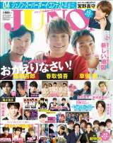『JUNON』4月号表紙