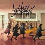 欅坂46の6thシングル「ガラスを割れ!」通常盤
