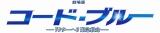 『劇場版コード・ブルー -ドクターヘリ緊急救命-』のロゴ(C)2018「劇場版コード・ブルー -ドクターヘリ緊急救命-」製作委員会