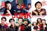 TBSラジオ「JUNK」今年最初のSW