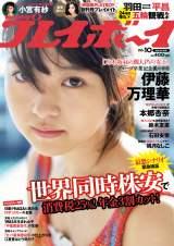 『週刊プレイボーイ』10号