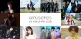6月2日に幕張メッセで開催される『Amuse Fes』出演者