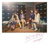 坂道AKB「誰のことを一番 愛してる?」が収録されるAKB48の47thシングル「シュートサイン」通常盤Type-E