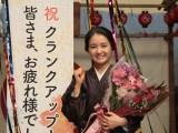連続テレビ小説『わろてんか』ヒロイン・てんを演じる葵わかながクランクアップ(C)NHK