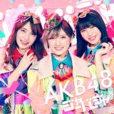 AKB48の51stシングル「ジャーバージャ」通常盤Type-A(C)You, Be Cool!/KING RECORDS