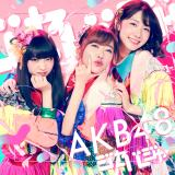 AKB48の51stシングル「ジャーバージャ」通常盤Type-B(C)You, Be Cool!/KING RECORDS