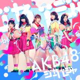 AKB48の51stシングル「ジャーバージャ」初回限定盤Type-B(C)You, Be Cool!/KING RECORDS