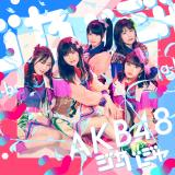 AKB48の51stシングル「ジャーバージャ」初回限定盤Type-C(C)You, Be Cool!/KING RECORDS