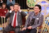日本テレビ『1周回って知らない話』2月28日(水)放送に出演するサンドウィッチマン (C)日本テレビ