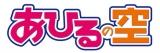 『あひるの空』ロゴ (C)日向武史・講談社/「あひるの空」製作委員会