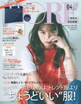 『MORE』4月号通常版表紙 (C)MORE2018年4月号/集英社