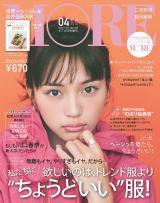『MORE』4月号コンパクト版表紙 (C)MORE2018年4月号/集英社