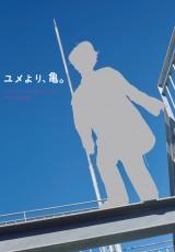 亀梨和也PHOTOBOOK『ユメより、亀。』が写真集部門で1位獲得(C)マキア編集部