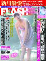 『FLASH』2月27日発売号表紙